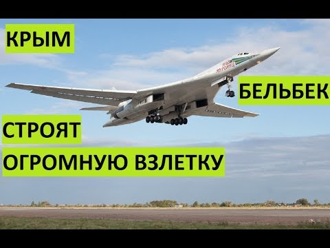 Крым. На аэродроме