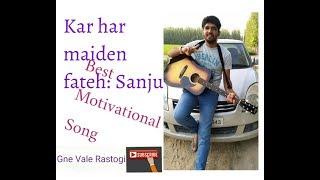 Kar Har Maidan Fateh Motivational song | Sanju movie song| Gne vale Rastogi