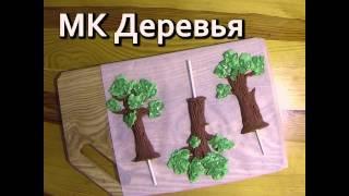 МК Деревья (мастика+айсинг)