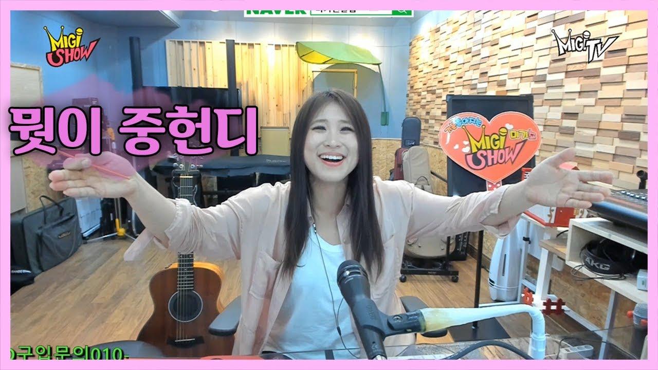 Download 뭣이 중헌디 (임영웅) Cover by 미기 MIGI