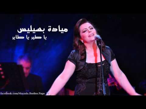 Bsilis Official تلجك Audio Taljak دفاني Daffani Mp3 بسيليس Télécharger ميادة Mayada