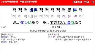ヒョニョン「恋愛革命」(2007) 原曲は2000年12月、まさに21世紀の直前...