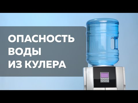 Чем опасна вода из кулера | Лайфхакер