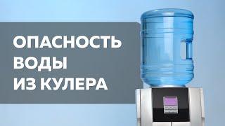 Чем опасна вода из кулера | Лайфхакер(Сегодня практически в каждом офисе есть кулер с водой, а с приходом лета он начинает пользоваться особой..., 2015-06-30T11:20:40.000Z)