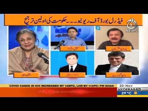 Paisa Bolta Hai   22 November 2020   Aaj News