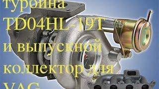Турбина TD04hl-19t и Выпускной коллектор для 1.8T