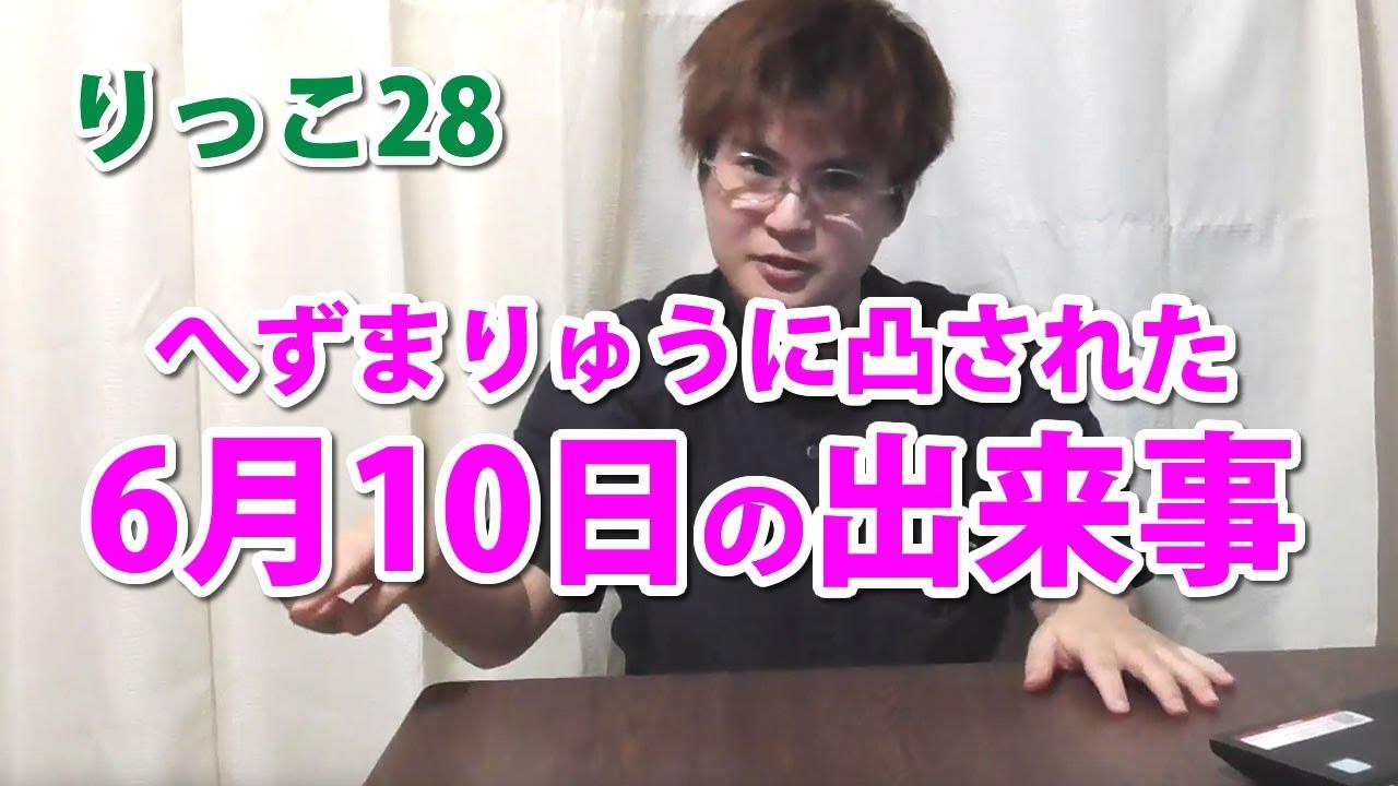 【りっこ28】6月10日の出来事【へずまりゅう】