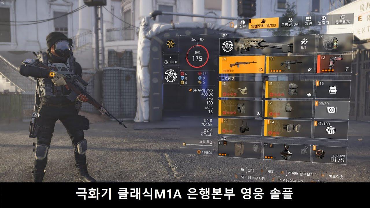 디비전2 극화기 클래식M1A 은행본부 영웅 솔플