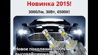 Светодиодные лампы h3 для автомобиля(Все лампы для авто здесь: http://ali.pub/t1xel Жми!!! http://vk.cc/4AXlmn Как сделать тюнинг своими руками. Самые современн..., 2014-12-30T15:37:24.000Z)