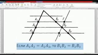 8 класс. Геометрия. Трапеция. Теорема Фалеса.