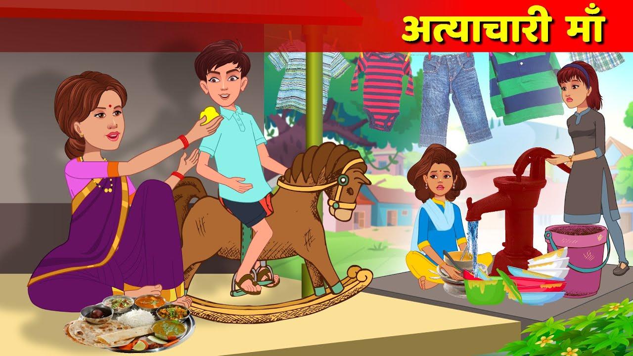 अत्याचारी माँ Atyachari Maa Hindi Kahani - Moral Story Bedtime Stories & Hindi Fairy Tales