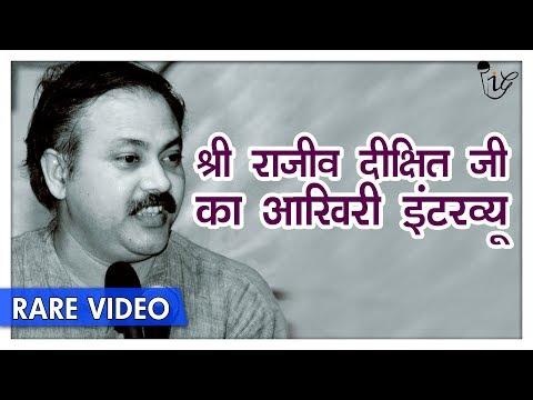 श्री राजीव दीक्षित का आखिरी इंटरव्यू 29th Nov 2010 | Rajiv Dixit Speech | Must Watch