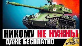НИКОГДА НЕ ПОКУПАЙ ЭТИ ТАНКИ! ХУДШИЕ ПРЕМЫ В World of Tanks