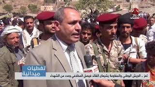 تغطيات تعز | الجيش الوطني والمقاومة يشيعان القائد فيصل وعدد من الشهداء | يمن شباب
