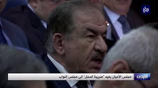 """الأردن .. مجلس الأعيان يعيد """"ضريبة الدخل"""" إلى مجلس النواب - (21-11-2018)"""
