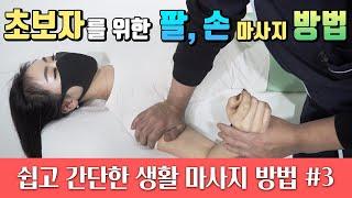 가족들을 위한 생활마사지 방법 #3 팔과 손마사지 방법…