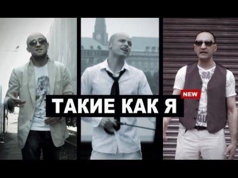 Faktor-2 & Славян Победа - Такие как я