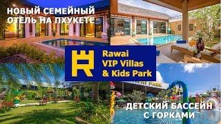 Раваи ВИП Виллас – семейный отель с аквапарком горками и детским клубом на Пхукете