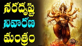 Nara Disti Nivaran Mantram - 2018 || Nara Drishti Remedies || Volga Devotional