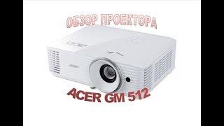 обзор проектора Acer GM 512