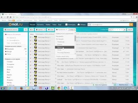 Как сортировать письма электронной почты