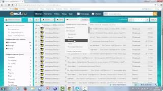 Как сортировать письма электронной почты(, 2015-07-22T13:58:30.000Z)