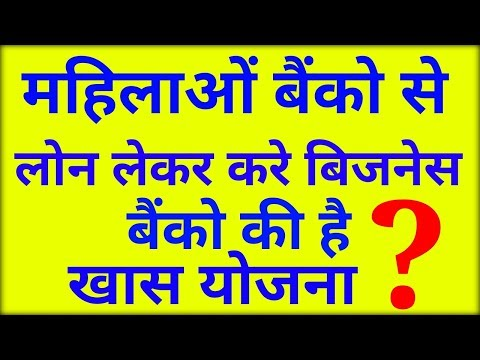 Mahilaye loan lekar business kare | Business loan for women's | bank loan full details