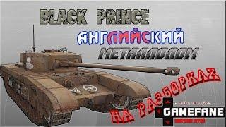 GameFane: Black Prince - английский металлолом на разборках.(Black Prince - британский тяжелый танк седьмого уровня. Отличается хорошей броней и частым не пробиванием однокл..., 2015-06-03T13:55:19.000Z)