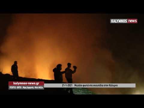 21-1-2021 Μεγάλη φωτιά στην Χωματερή στην Κάλυμνο