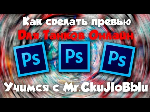 Adobe Photoshop CS6 Как сделать превью для Танков Онлайн? Учимся с Mr.CkuJIoBblu