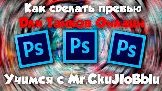 Adobe Photoshop CS6|Как сделать превью для Танков Онлайн?|Учимся с Mr.CkuJIoBblu(Ссылка на TankViewer, BoxViewer:http://ru.tankiforum.com/?showtopic=119962 ▷Пиар|Совместные видео:http://vk.com/topic-100250106_32952603 ▷Моя ..., 2016-02-03T20:26:50.000Z)