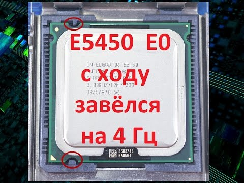 Xeon E5450  Steping E0 с ходу запустился на 4 Гц