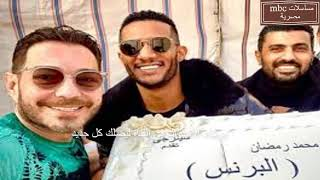 أغنية البرنس   من مسلسل البرنس / بطولة محمد رمضان  \u0026 غناء عمر كمال
