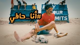 #عمر_يجرب - أصعب سباق في العالم و#أنا_حافي  🚩 Bahrain Spartan Race