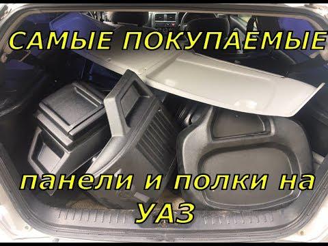 Самые покупаемые  панели и полки на УАЗ