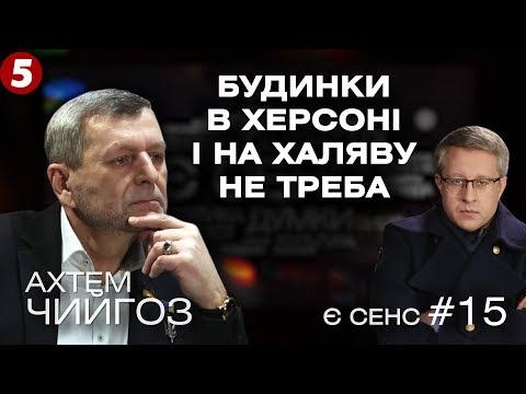 5 канал: Ручні мавпочки Путіна; віруси; чому кримські татари не говорять про тарифи на газ |А. Чийгоз |Є Сенс