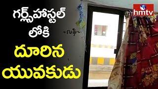 గర్ల్స్ హాస్టల్ లోకి దూరిన యువకుడు | Girls Hostel | Nuzvid IIIT | hmtv Telugu News