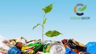 Зеленый Вектор: раздельный сбор мусора | Planeta.ru