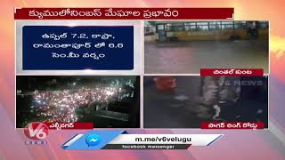 Heavy Rain Alert On October 20th And 21th | V6 News