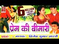 Download Prem Ki Bimari || प्रेम की बीमारी ॥ Deahti Natak Kissa ||  Brijesh Kumar Shastri # Rathor Cassettes MP3 song and Music Video