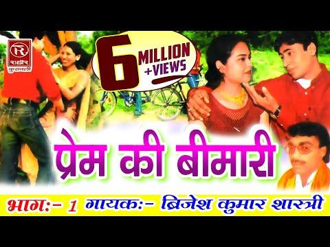 Prem Ki Bimari || प्रेम की बीमारी ॥ Deahti Natak Kissa ||  Brijesh Kumar Shastri # Rathor Cassettes