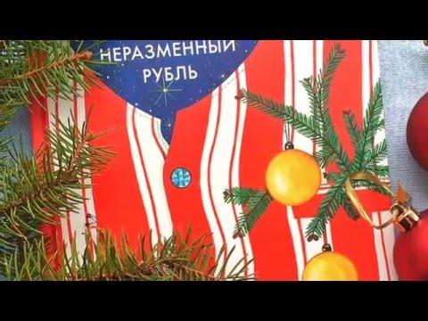 Николай Лесков Неразменный рубль (изд. Нигма, 2015)