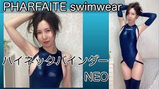 パルフェットの競泳をサイズ感など細かくレビュー!ハイネックバインダーNEO【swimwear review and try on!】