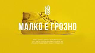 NDOE - МАЛКО Е ГРОЗНО (Official Aud...