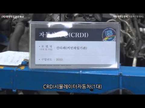 (재)대성직업전문학교 2014년 자동차엔진정비(자동차전문정비)