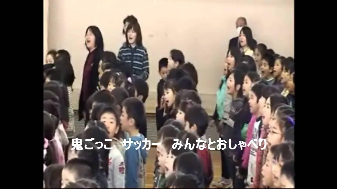 黒東小バージョン「たらりら」黒沢尻東小学校 創立50周年記念 - YouTube