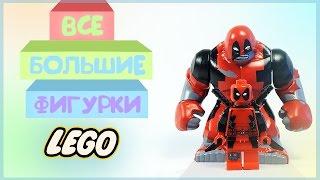 ВСЕ БОЛЬШИЕ ФИГУРКИ LEGO | ALL BIG FIGURES LEGO
