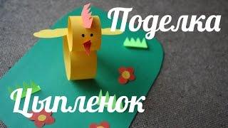Поделка на Пасху своими руками | Цыпленок из бумаги | Easter Chick | Easy Easter Craft for Kids
