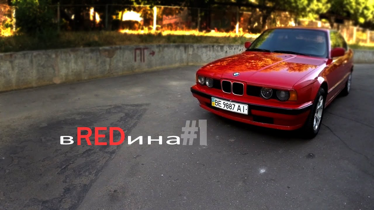 БМВ Е34 Замена топливного фильтра, ремонт BMW E34 - YouTube