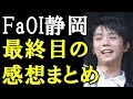 【羽生結弦】FaOI静岡最終目の感想まとめ!「オープニングの4回転こけちゃったけど、岸谷さんとのコラボのとこは成功」#yuzuruhanyu